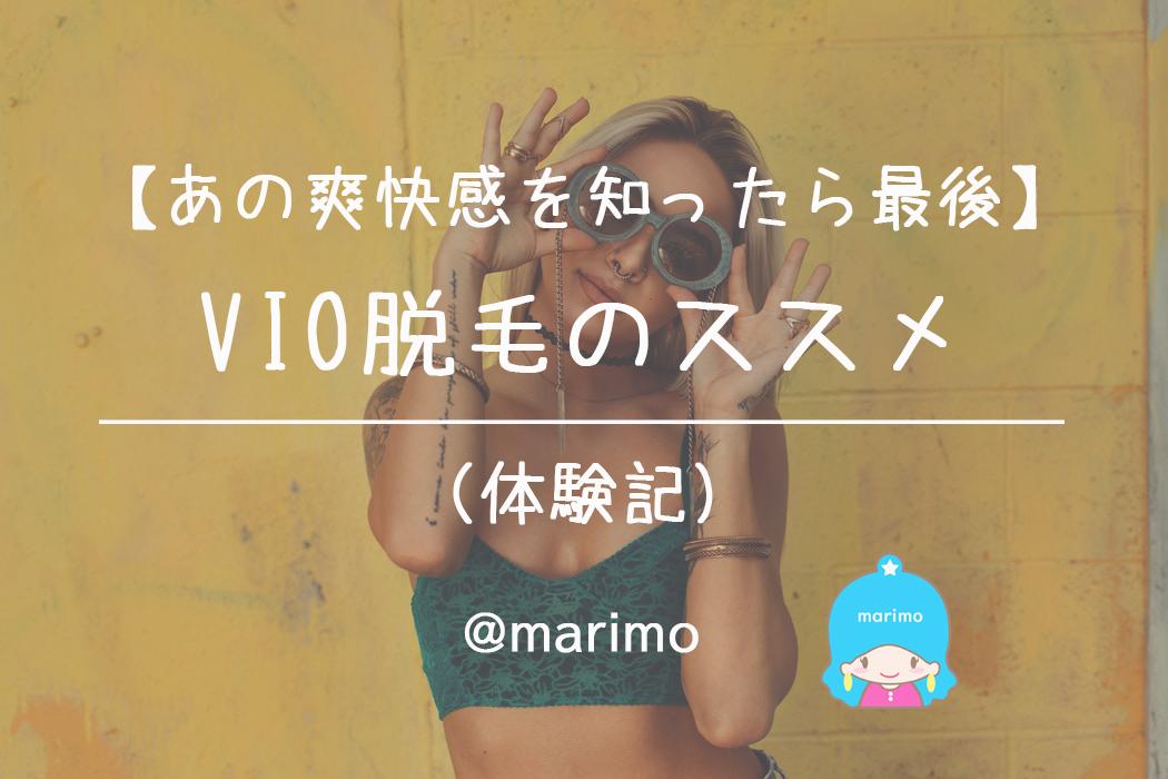 【あの爽快感は麻薬】ハイジニーナ・VIO脱毛のススメ(体験記)