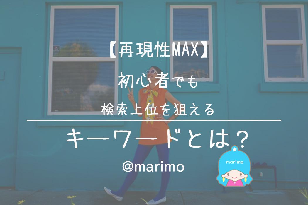 【再現性MAX】初心者でも検索上位を狙えるキーワードとは?