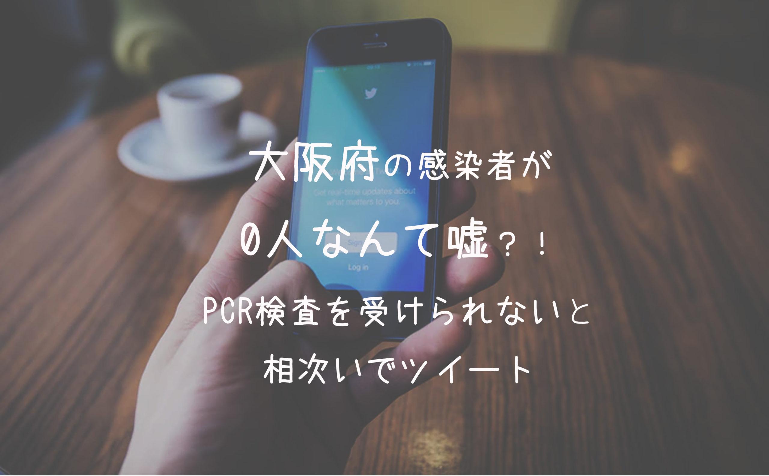 大阪府の感染者が0人なんて嘘?!【PCR検査を受けられないと相次いでツイート】