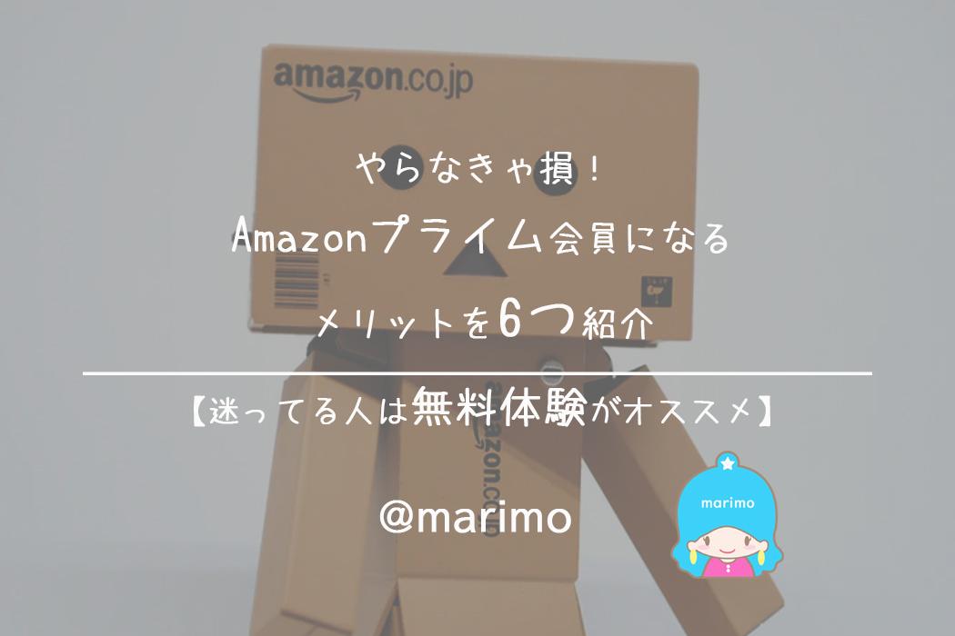 やらなきゃ損!Amazonプライム会員になるメリットを6つ紹介【無料体験のススメ】