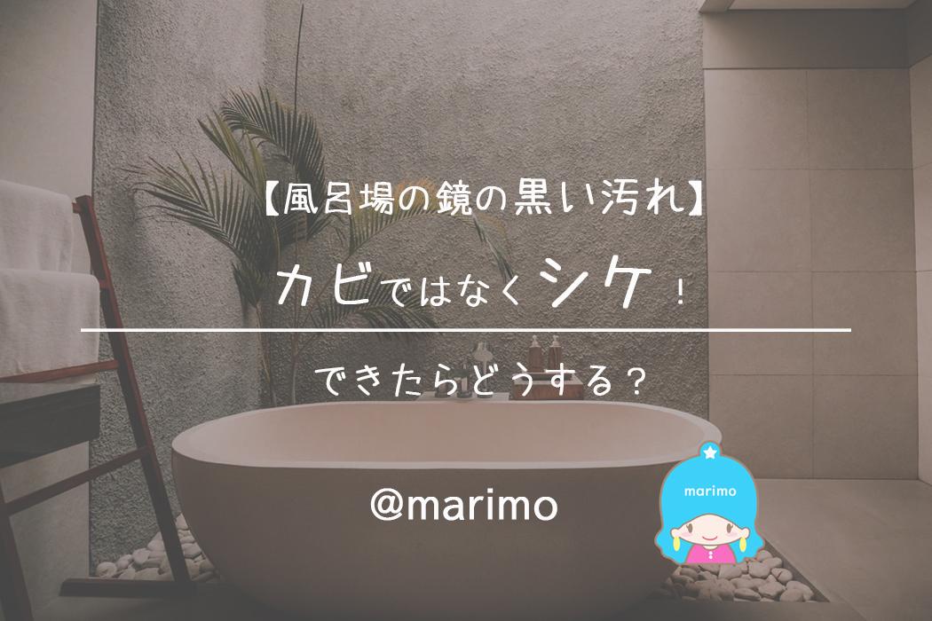【風呂場の鏡の黒い汚れ】カビではなくシケ!できたら隠そう