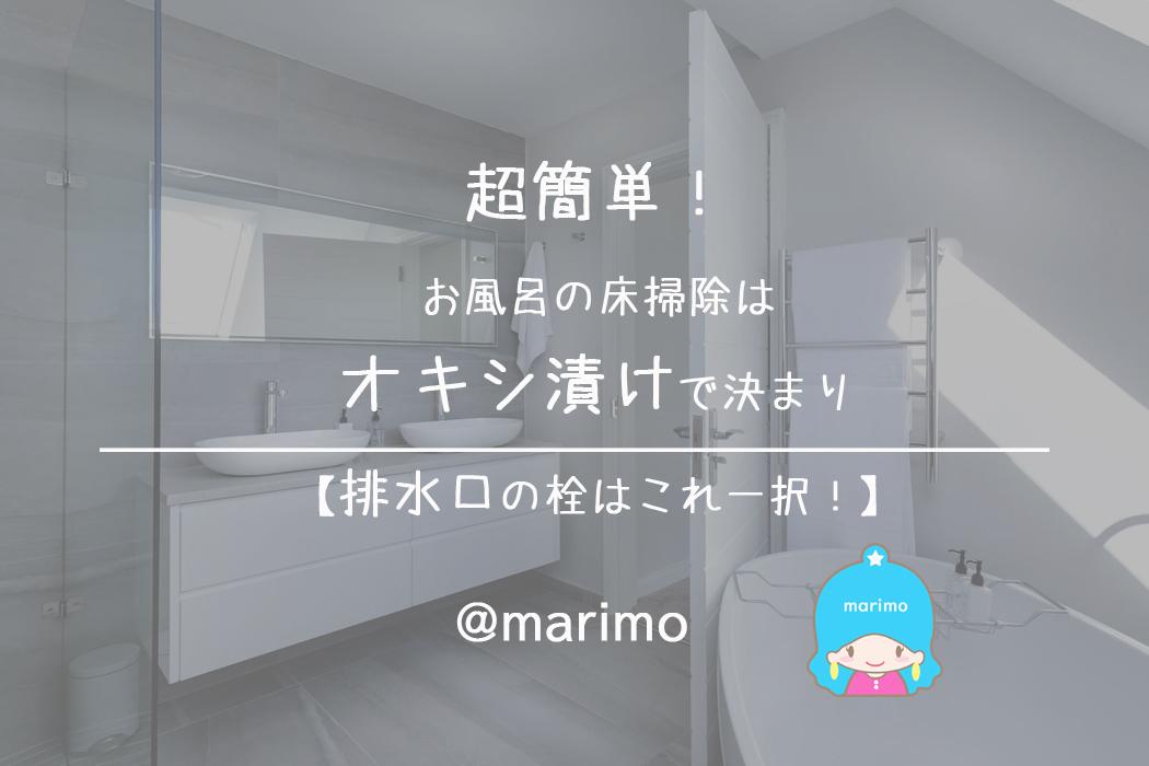 超簡単!お風呂の床掃除はオキシ漬けで決まり【排水口の栓はこれ一択!】