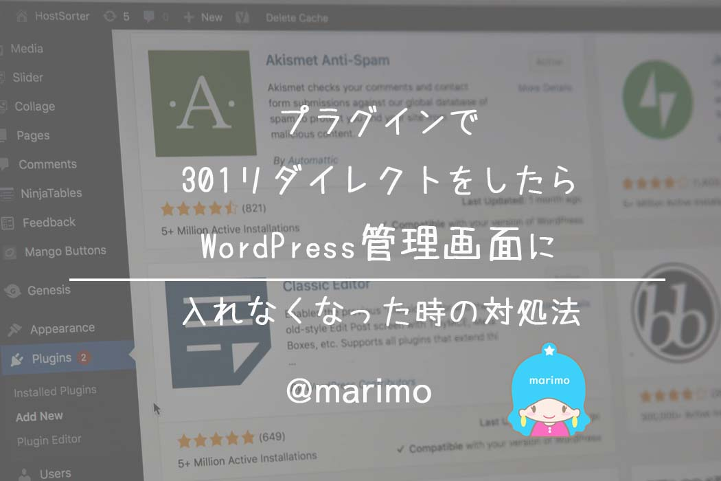 プラグインで301リダイレクトをしたらWordPress管理画面に入れなくなった時の対処法