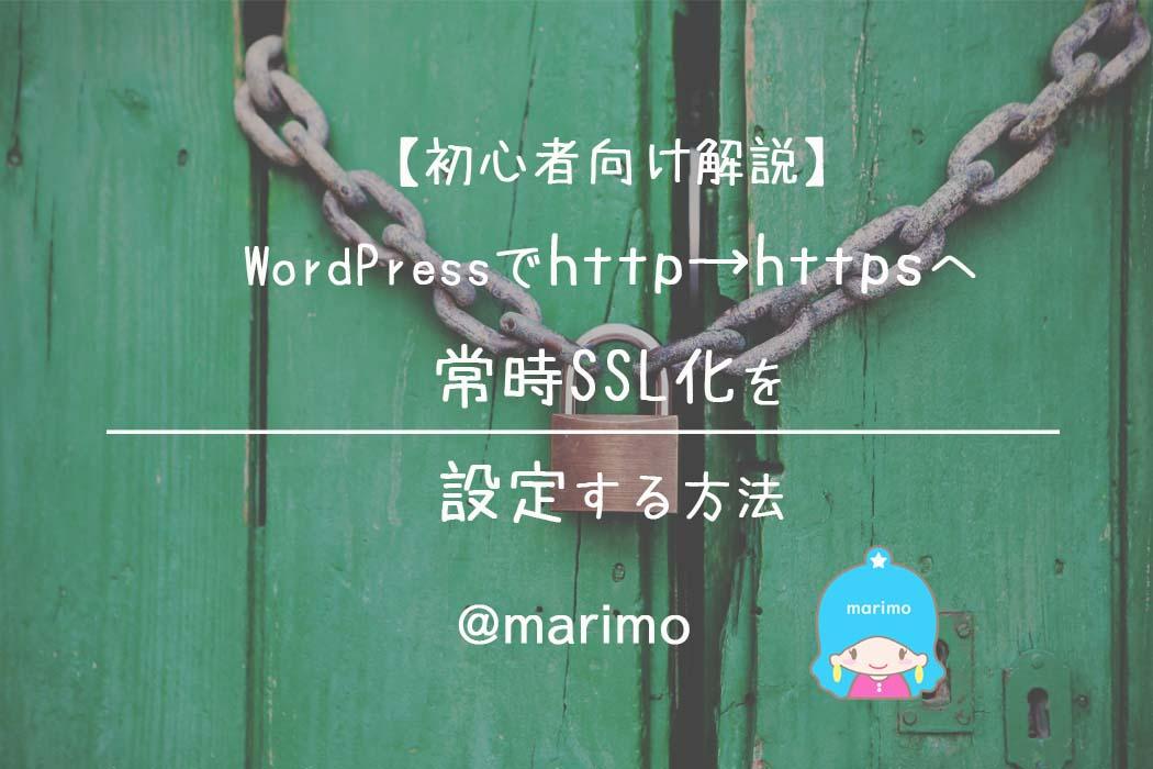 【初心者向け解説】WordPressでhttp→httpsへ常時SSL化を設定する方法