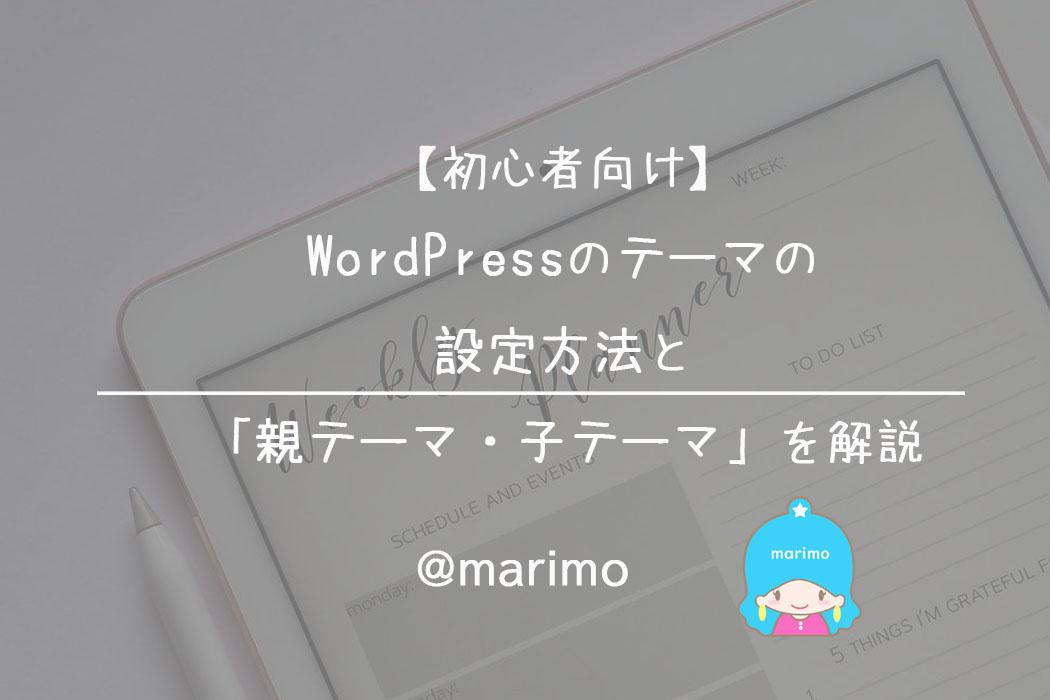 【初心者向け】WordPressのテーマの設定方法と「親テーマ・子テーマ」を解説
