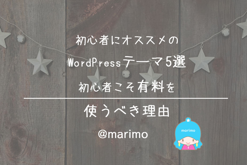 初心者にオススメのWordPressテーマ5選・初心者こそ有料を使うべき理由