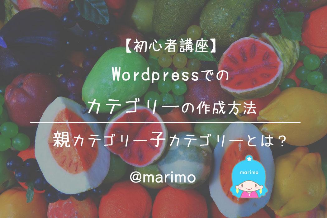 【初心者講座】WordPressでのカテゴリーの作成方法・親カテゴリー子カテゴリーとは?