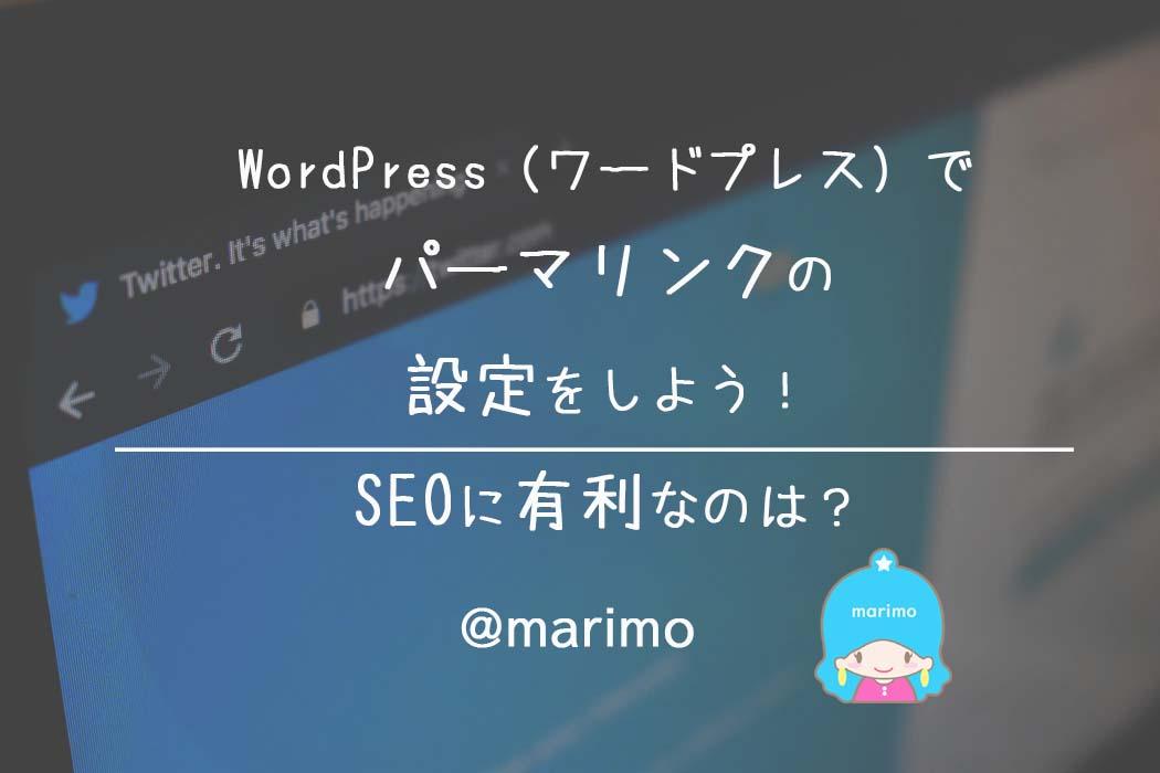 WordPress(ワードプレス)でパーマリンクの設定をしよう!SEOに有利なのは?