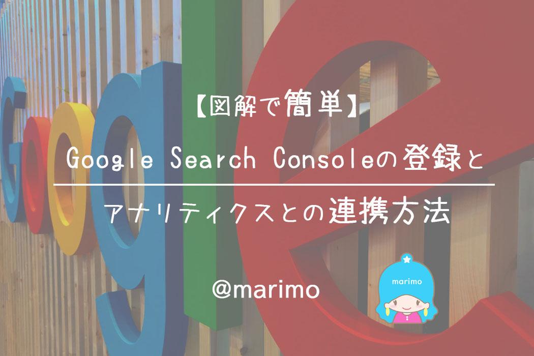 【図解で簡単】Google Search Consoleの登録とアナリティクスとの連携方法