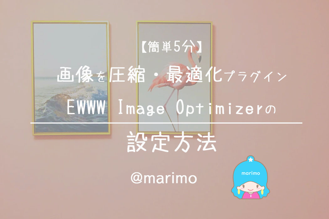 【簡単5分】画像を圧縮・最適化プラグインEWWW Image Optimizerの設定方法