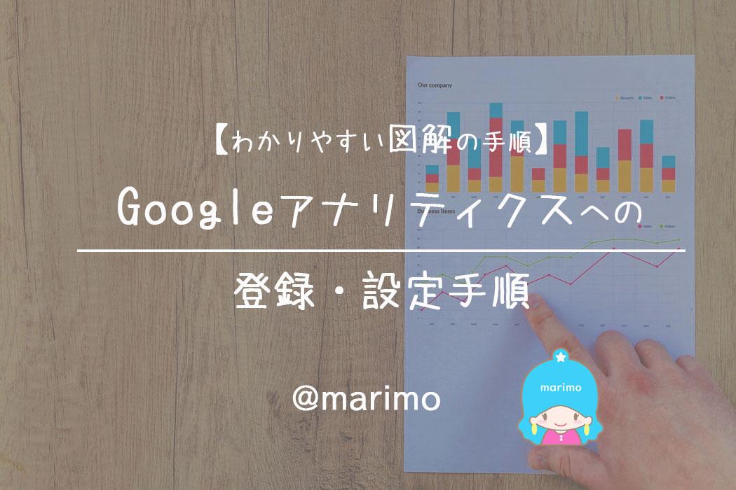 【わかりやすい図解の手順】Googleアナリティクスへの登録・設定手順