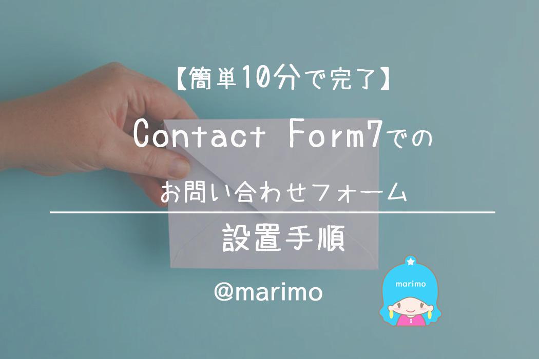 【簡単10分で完了】Contact Form7でのお問い合わせフォーム設置手順