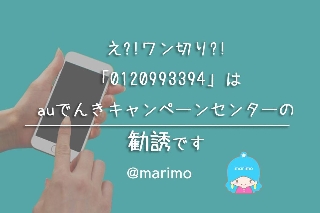 ワン切り?!「0120993394」はauでんきキャンペーンセンターの勧誘です