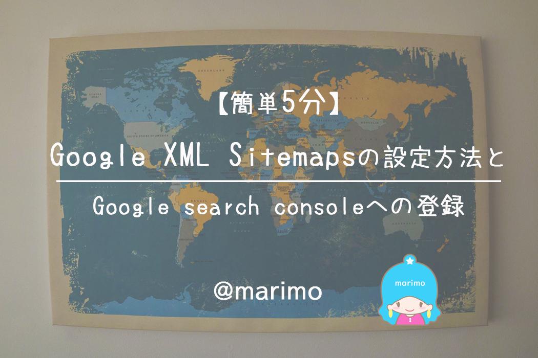 【簡単5分】Google XML Sitemapsの設定方法とGoogle search consoleへの登録