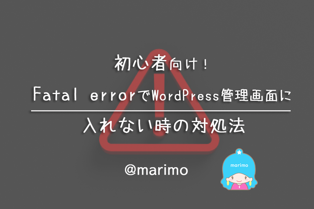 初心者向け!Fatal errorでWordPress管理画面に入れない時の対処法